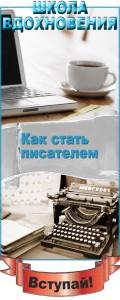 Школа вдохновения_Как стать писателем