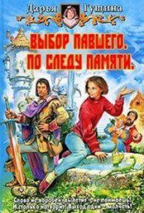Дарья Гущина. Выбор Павшего