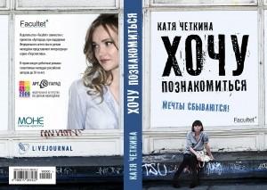Екатерина Чёткина Хочу познакомиться