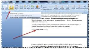 Как сделать разрыв страницы в рукописи