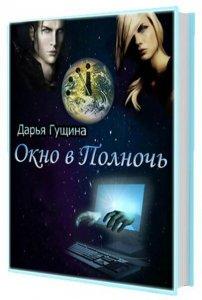 Книги Дарьи Гущиной