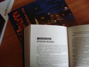 Рассказы Светланы Первой