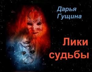 Дарья Гущина. Лики судьбы