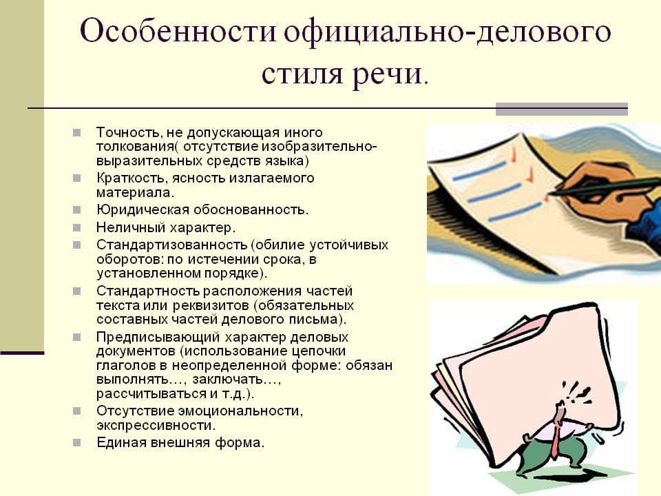 Официально-деловой стиль: черты и примеры