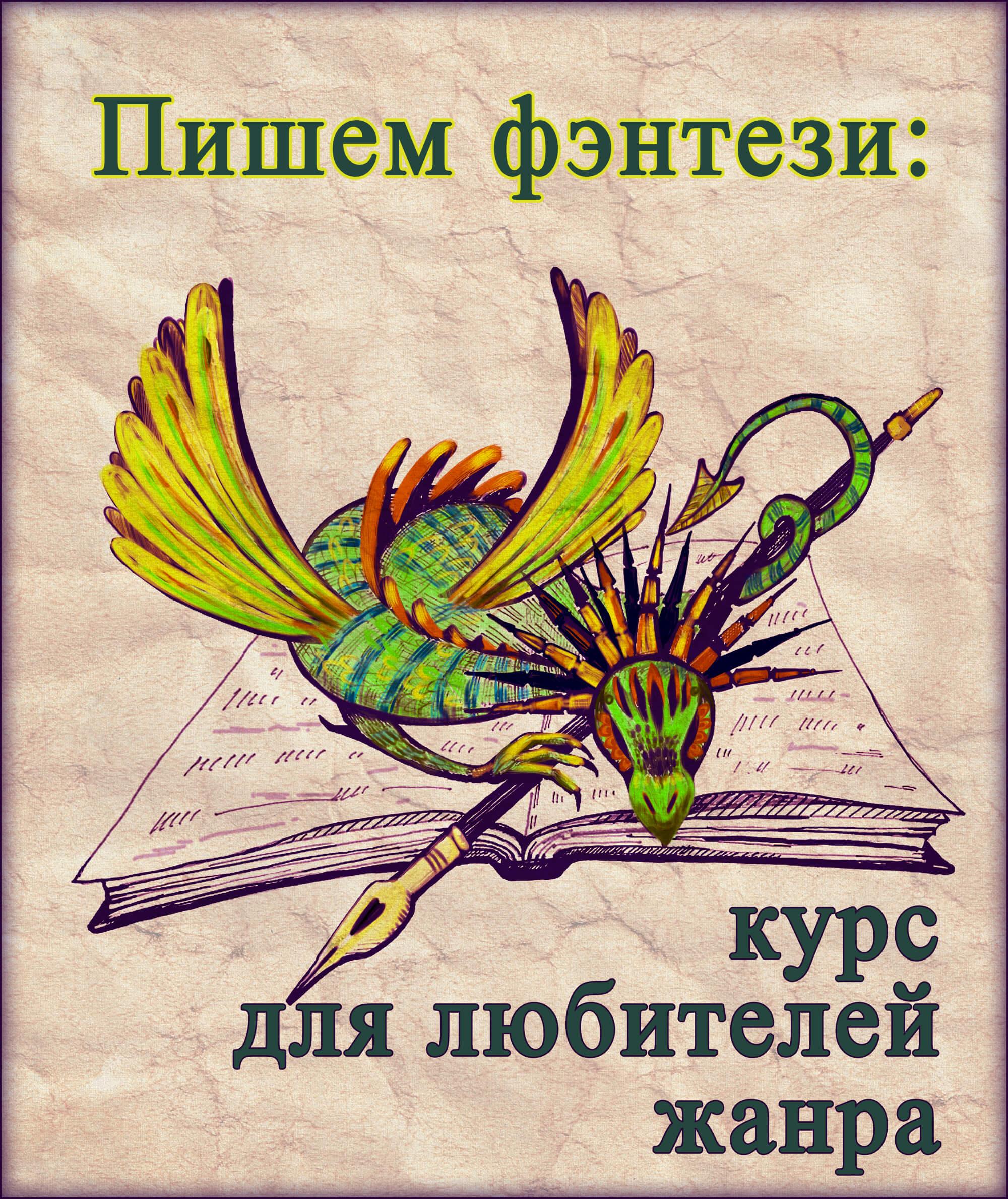 Пишем фэнтези: курс для любителей жанра
